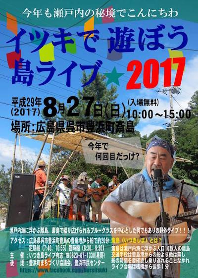 イツキで遊ぼう島ライブ 2017